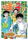 Mr. Ajikko 2 (10) (evening KC) (2011) ISBN: 4063523683 [Japanese Import]