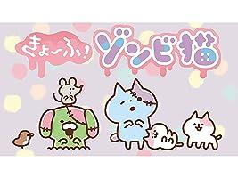 きょ~ふ!ゾンビ猫(dアニメストア)