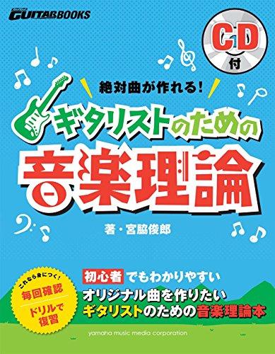 Go! Go! GUITARブックス 絶対曲が作れる!  ギタリストのための音楽理論 【CD付】