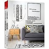 小户型装出大格局:日式简约风格+北欧简约风格(套装共2册)