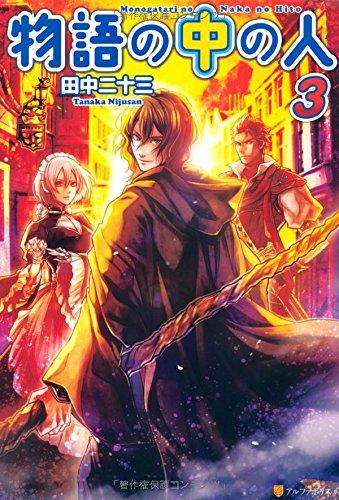 Monogatari no Naka no Hito, Vol.3