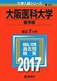 大阪医科大学(医学部) (2017年版大学入試シリーズ)