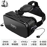 ZEEFO VR ゴーグル 最新型 イヤホン搭載 3Dメガネ バーチャル スマホ VRイヤホン リアリティ 贈り物 プレゼント【ブラック】
