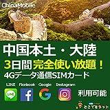 中国 本土 大陸 4G データ 通信 SIM カード (TDD 3日間 完全データ使い放題)