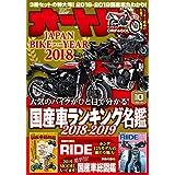 オートバイ 2018年10月号 RIDE ホンダノゲンニ・国産車総図鑑 2018~2019