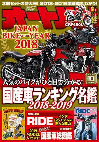 オートバイ 2018年10月号 画像 A