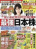 ダイヤモンドZAi(ザイ) 2019年 3 月号 (最強日本株&確定申告&節約・副業ワザ)