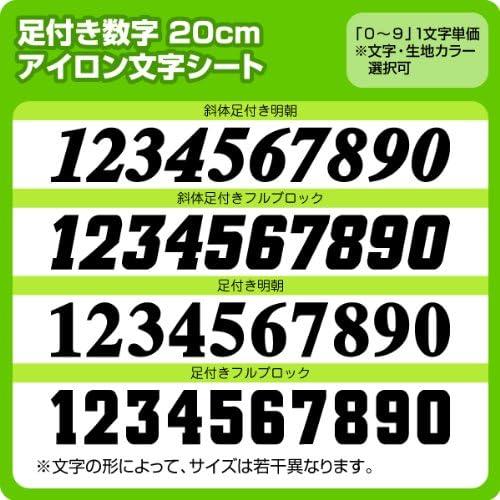 背番号・胸番号用足つきナンバーワッペン(20cm) ※0~9まで1文字単位でお申込み頂けます