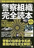 「警察組織」完全読本 (TJMOOK ふくろうBOOKS)