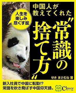 chuugokujin ga oshiete kureta joushiki no sutekata: jinsei wo tanoshimi tsukusu okite (Japanese Edition)