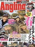 Angling Fan(アングリングファン) 2018年 05 月号 [雑誌]