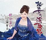 Yayoi Kano - Kita No Onna Mo Enkabushi [Japan CD] KICM-30765