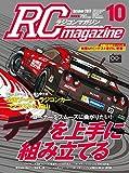 RCmagazine(ラジコンマガジン) 2017年10月号