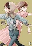 帰ってきたサチコさん (Flowersコミックス)