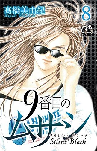 9番目のムサシ サイレント ブラック(8): ボニータ・コミックス