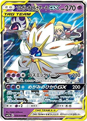 ポケモンカードゲーム SM11b 020/049 ソルガレオ&ルナアーラGX 超 (RR ダブルレア) 強化拡張パック ドリーム