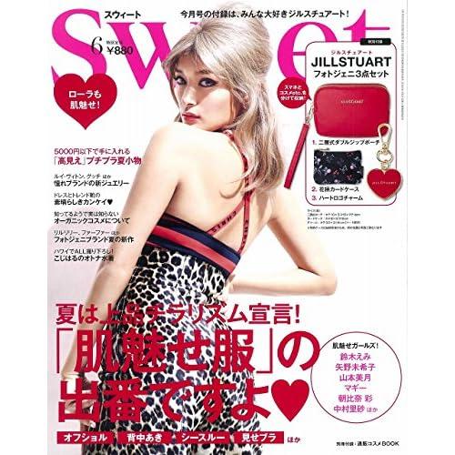 Sweet スウィート 最新号 表紙画像