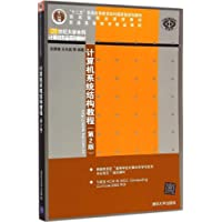 十二五 普通高等教育本科国际级规划教材·国家级精品课程教材·普通高等教育精品教材·21世纪大学本科计算机专业系列教材:计算机系统结构教程(第2版)