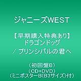 【早期購入特典あり】ドラゴンドッグ/プリンシパルの君へ (初回盤B)(CD+DVD)(ミニポスターB (B3サイズ) 付)