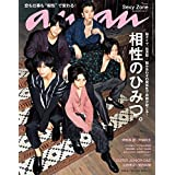 an・an 2018年 8/1号