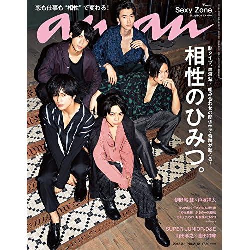 an・an 2018年 8/1号 表紙画像