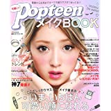 Popteen MAKE BOOK 可愛い!Popteen メイクBOOK 小さい表紙画像