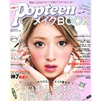 Popteen MAKE BOOK 表紙画像