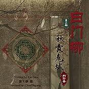 白门柳 2:秋露危城 - 白門柳 2:秋露危城 [Willows Outside the White Gate 2: City in Autumn] | 刘斯奋 - 劉斯奮 - Liu Sifen