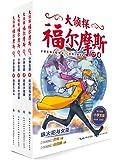 大偵探福爾摩斯(第4輯)(小學生版)(套裝共4冊)