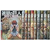 進撃の巨人 Before the fall コミック 1-10巻セット (シリウスKC)