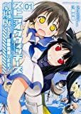 Strike Witches - The Movie - 501 troops start! - Vol.1 (Kadokawa Comics Ace) Manga