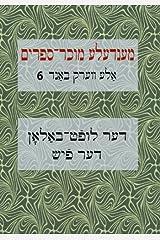 Mendele Mocher Sforim collected works Volume 6: Der luft-balon; Der fish (Collected works of Mendele Mocher Sforim) (Yiddish Edition) Paperback