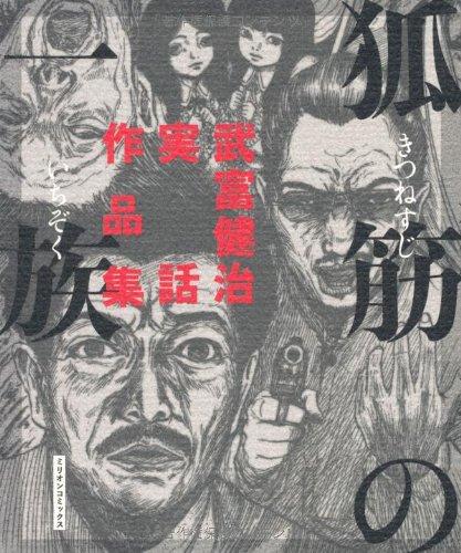 狐筋の一族 武富健治実話作品集 (ミリオンコミックス)
