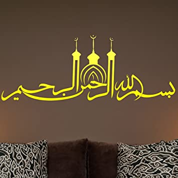 WallMantra Islamic Wall Decor