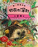At first glance the four seasons : harvesting in late autumn ( persist )(Chinese Edition)