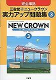 930三省堂 ニュークラウン 完全準拠 実力アップ問題集3