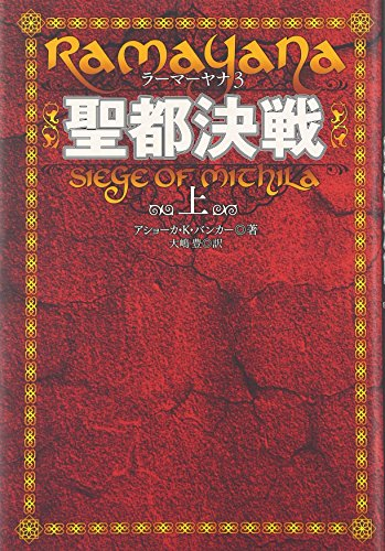 聖都決戦〈上〉―ラーマーヤナ〈3〉 (ラーマーヤナ 3)