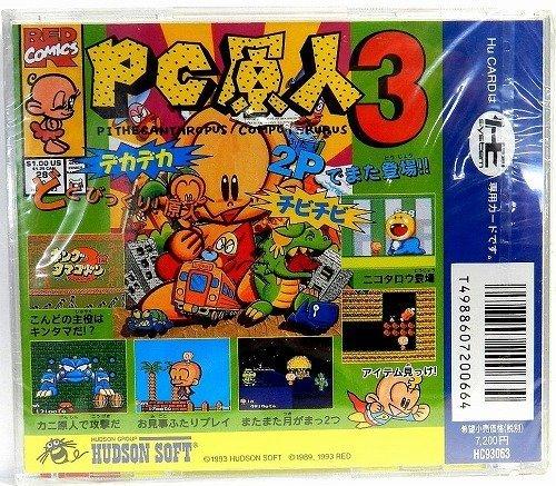 PC原人3