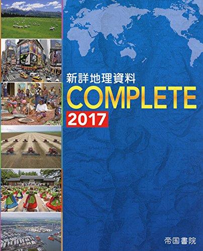 新詳地理資料 COMPLETE 2017