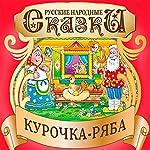 Ryaba the Hen [Russian Edition] |  Folktale