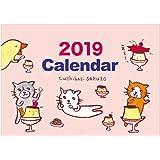 オリエンタルベリー 2019年 カレンダー 壁掛け くちばしさくぞう OC-6648