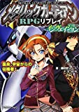 Metalic Gardian - RPG Replay (Fujimi Dragon Book)