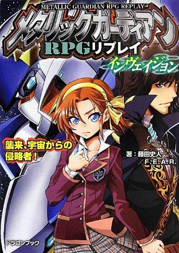 Metalic Gardian - RPG Replay (Fujimi Dragon Book) by Fujimi Shobo