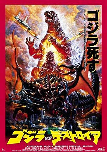 Gojira Vs Desutoroia Movie Poster