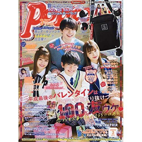 Popteen 2019年3月号 表紙画像