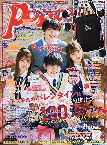 Popteen 2019年3月号 画像