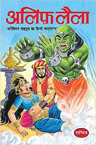 Buy Alif Laila Book Online at Low Prices in India | Alif