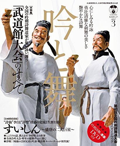 DVD付)吟と舞 3