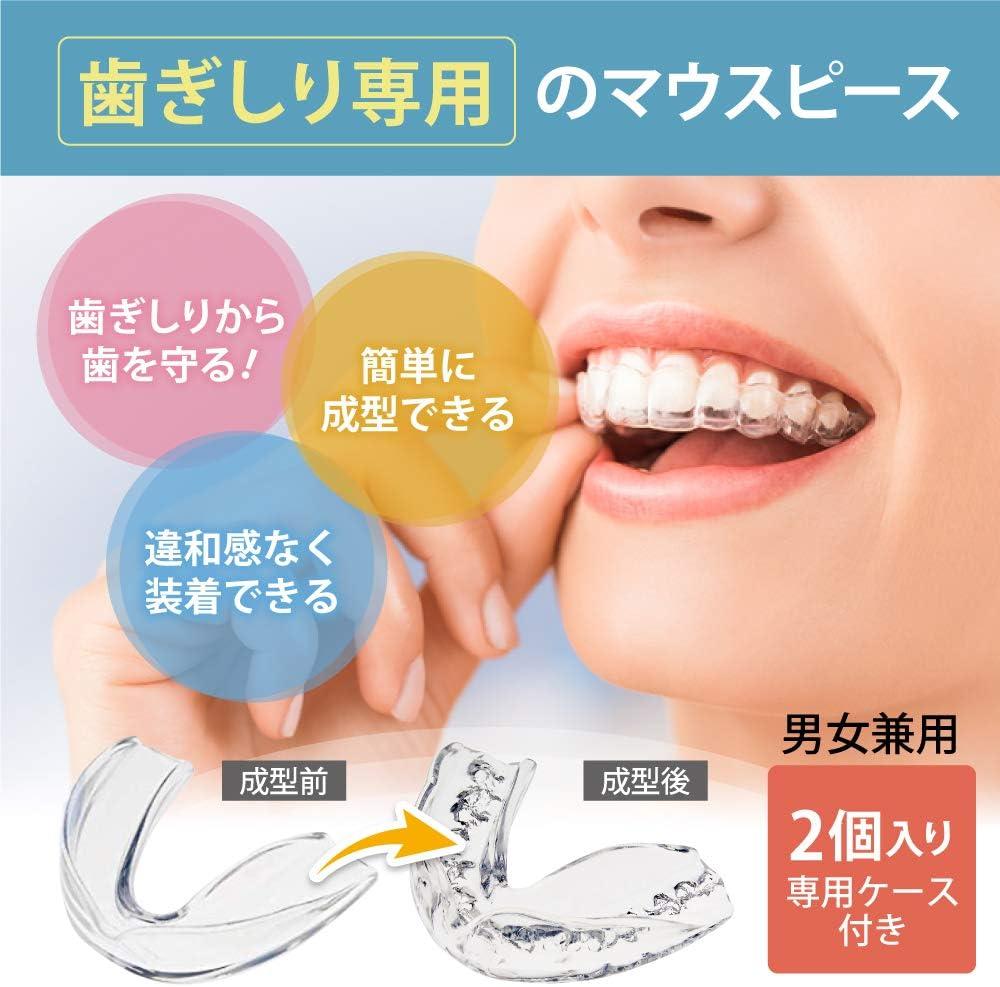 マウス ピース 歯ぎしり 歯ぎしり用マウスピースの7つの効果と値段/市販品の危険性