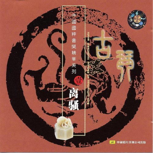 - Best Collection of Chinese Traditional Music: Guqin